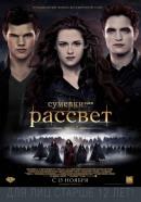 Смотреть фильм Сумерки. Сага. Рассвет: Часть 2 онлайн на KinoPod.ru бесплатно