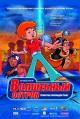 Смотреть фильм Волшебный остров онлайн на Кинопод бесплатно