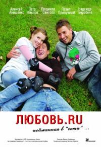Смотреть Любовь.ru онлайн на Кинопод бесплатно