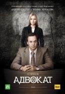 Смотреть фильм Адвокат онлайн на KinoPod.ru бесплатно