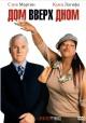 Смотреть фильм Дом вверх дном онлайн на Кинопод бесплатно