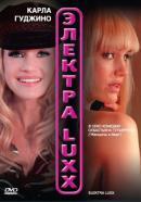 Смотреть фильм Электра Luxx онлайн на Кинопод бесплатно
