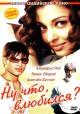Смотреть фильм Ну что, влюбился? онлайн на Кинопод бесплатно
