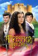 Смотреть фильм Третий принц онлайн на Кинопод бесплатно