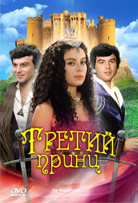 Смотреть Третий принц онлайн на Кинопод бесплатно