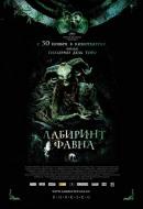 Смотреть фильм Лабиринт Фавна онлайн на KinoPod.ru бесплатно