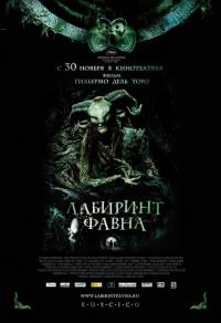 Смотреть Лабиринт Фавна онлайн на Кинопод бесплатно