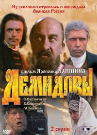 Смотреть Демидовы онлайн на Кинопод бесплатно