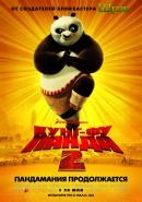Смотреть фильм Кунг-фу Панда 2 онлайн на KinoPod.ru платно