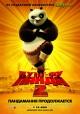 Смотреть фильм Кунг-фу Панда 2 онлайн на Кинопод платно
