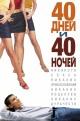 Смотреть фильм 40 дней и 40 ночей онлайн на Кинопод бесплатно