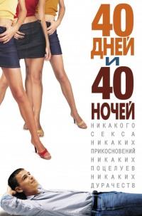 Смотреть 40 дней и 40 ночей онлайн на Кинопод бесплатно