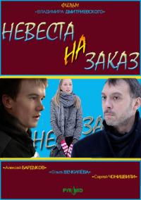 Смотреть Невеста на заказ онлайн на KinoPod.ru бесплатно