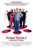 Смотреть фильм Розовая пантера 2 онлайн на Кинопод бесплатно