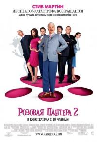 Смотреть Розовая пантера 2 онлайн на Кинопод бесплатно