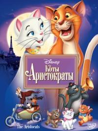 Смотреть Коты-аристократы онлайн на Кинопод бесплатно