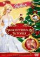 Смотреть фильм Барби: Рождественская история онлайн на Кинопод бесплатно