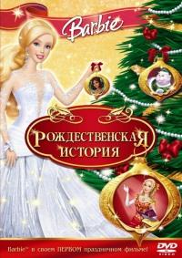 Смотреть Барби: Рождественская история онлайн на Кинопод бесплатно