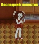 Смотреть фильм Последний лепесток онлайн на KinoPod.ru бесплатно
