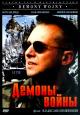 Смотреть фильм Демоны войны онлайн на Кинопод бесплатно