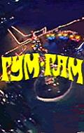 Смотреть Гум-гам онлайн на Кинопод бесплатно