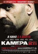 Смотреть фильм Камера 211 онлайн на Кинопод бесплатно