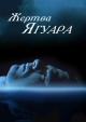 Смотреть фильм Жертва ягуара онлайн на Кинопод бесплатно