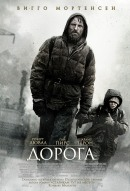 Смотреть фильм Дорога онлайн на KinoPod.ru платно