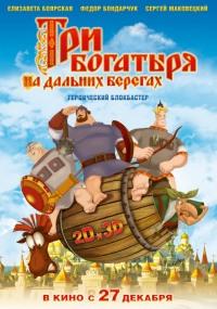 Смотреть Три богатыря на дальних берегах онлайн на KinoPod.ru бесплатно