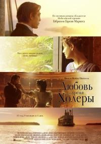 Смотреть Любовь во время холеры онлайн на KinoPod.ru бесплатно