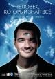 Смотреть фильм Человек, который знал всё онлайн на Кинопод бесплатно