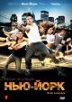 Смотреть фильм Танцы на улицах: Нью-Йорк онлайн на Кинопод бесплатно
