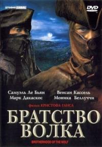 Смотреть Братство волка онлайн на Кинопод бесплатно
