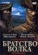 Смотреть фильм Братство волка онлайн на KinoPod.ru бесплатно