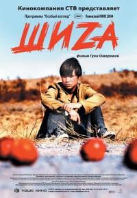Смотреть Шиzа онлайн на Кинопод бесплатно