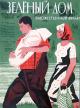 Смотреть фильм Зеленый дом онлайн на Кинопод бесплатно