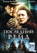 Смотреть фильм Последний рейд онлайн на KinoPod.ru платно