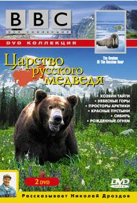 Смотреть BBC: Царство русского медведя онлайн на Кинопод бесплатно