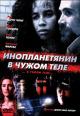 Смотреть фильм Инопланетянин в чужом теле онлайн на Кинопод бесплатно