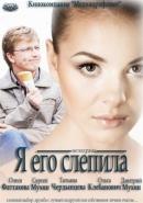 Смотреть фильм Я его слепила онлайн на Кинопод бесплатно