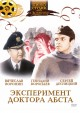 Смотреть фильм Эксперимент доктора Абста онлайн на Кинопод бесплатно