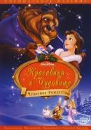 Смотреть фильм Красавица и чудовище: Чудесное Рождество онлайн на Кинопод бесплатно