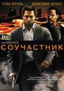 Смотреть фильм Соучастник онлайн на KinoPod.ru платно