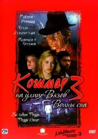 Смотреть Кошмар на улице Вязов 3: Воины сна онлайн на Кинопод бесплатно