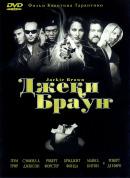 Смотреть фильм Джеки Браун онлайн на Кинопод бесплатно