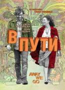 Смотреть фильм В пути онлайн на KinoPod.ru платно