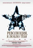 Смотреть фильм Революция, я люблю тебя! онлайн на Кинопод бесплатно