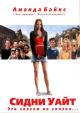 Смотреть фильм Сидни Уайт онлайн на Кинопод бесплатно