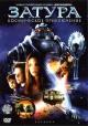 Смотреть фильм Затура: Космическое приключение онлайн на Кинопод бесплатно
