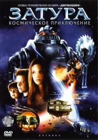 Смотреть Затура: Космическое приключение онлайн на Кинопод бесплатно